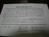 I・Y様74歳の女性主婦の方直筆メッセージ