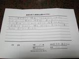 M・O様67歳の女性パ-トタイマ-の方直筆メッセージ