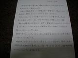 大垣市在住女性の方直筆メッセージ