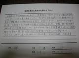 T.K様(大垣市在住)|症状:腰痛|29歳|女性|主婦直筆メッセージ
