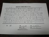 H.H様(大垣市在住)|症状:腰痛|74歳|女性|直筆メッセージ