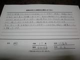 M.K様(羽島市在住)|症状:腰痛|57歳|女性|会社役員直筆メッセージ