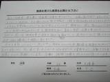 T.O様(大垣市在住)|症状:しびれ|66歳|女性|専業主婦直筆メッセージ